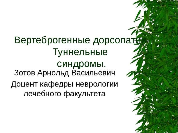 Вертеброгенные дорсопатии. Туннельные синдромы. Зотов Арнольд Васильевич Доце...
