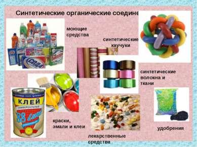 Синтетические органические соединения лекарственные средства синтетические ка...