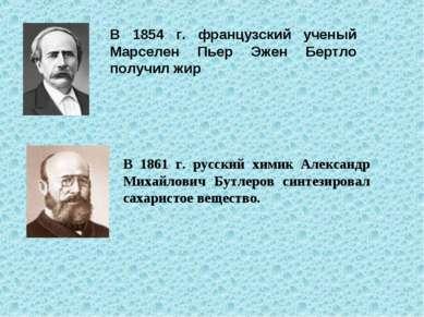 В 1854 г. французский ученый Марселен Пьер Эжен Бертло получил жир В 1861 г. ...