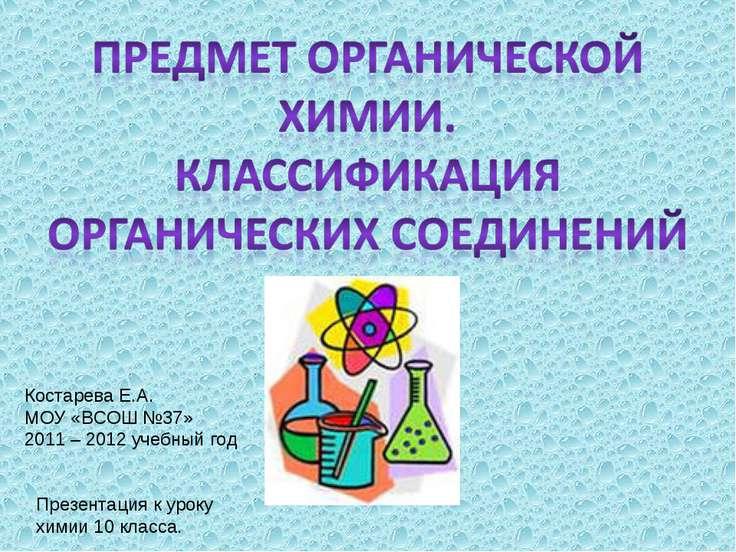 Презентация к уроку химии 10 класса. Костарева Е.А. МОУ «ВСОШ №37» 2011 – 201...