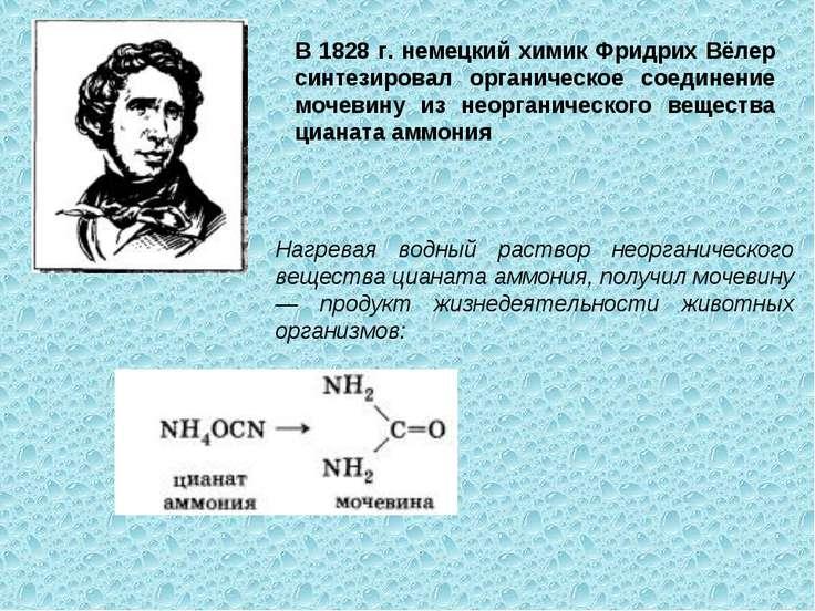 В 1828 г. немецкий химик Фридрих Вёлер синтезировал органическое соединение м...