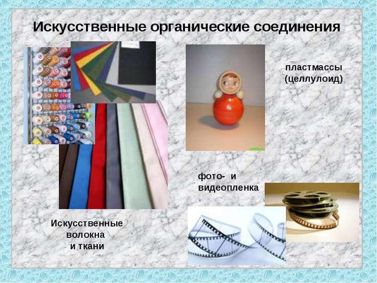 Искусственные органические соединения Искусственные волокна и ткани пластмасс...