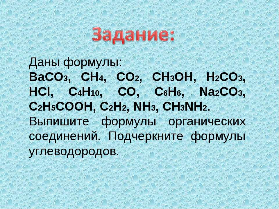 Даны формулы: BaCO3, CH4, CO2, CH3OH, H2CO3, HCl, C4H10, CO, C6H6, Na2CO3, C2...
