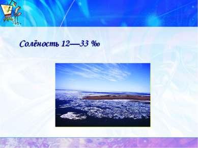 Солёность 12—33 ‰
