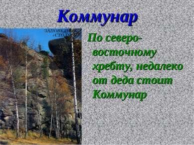 Коммунар По северо-восточному хребту, недалеко от деда стоит Коммунар