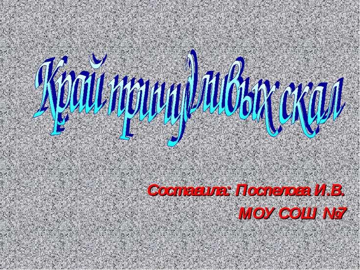 Составила: Поспелова И.В. МОУ СОШ №7