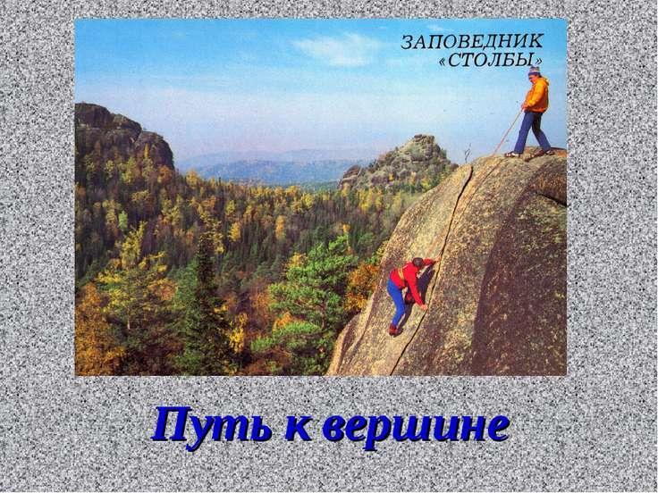 Путь к вершине