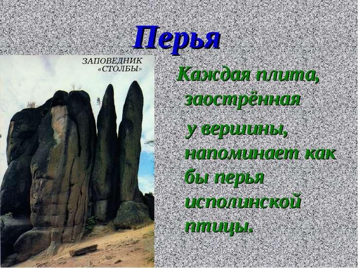 Перья Каждая плита, заострённая у вершины, напоминает как бы перья исполинско...