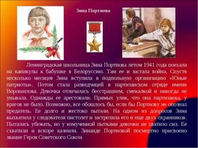 Ленинградская школьница Зина Портнова летом 1941 года поехала на каникулы к б...