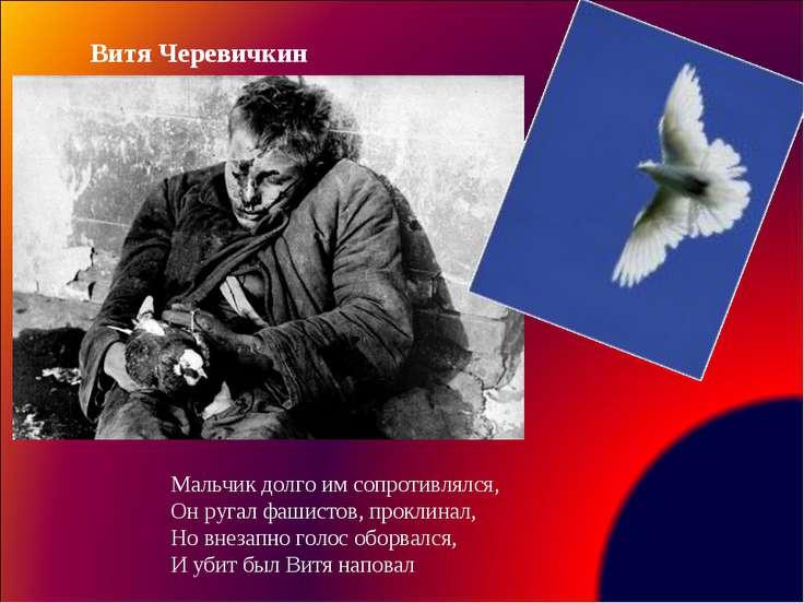 Витя Черевичкин Мальчик долго им сопротивлялся, Он ругал фашистов, проклинал,...