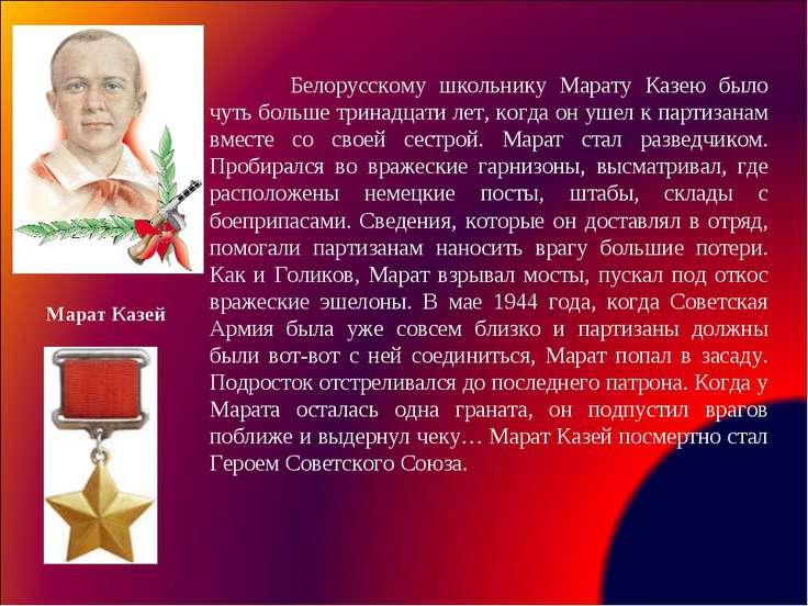 Марат Казей Белорусскому школьнику Марату Казею было чуть больше тринадцати л...