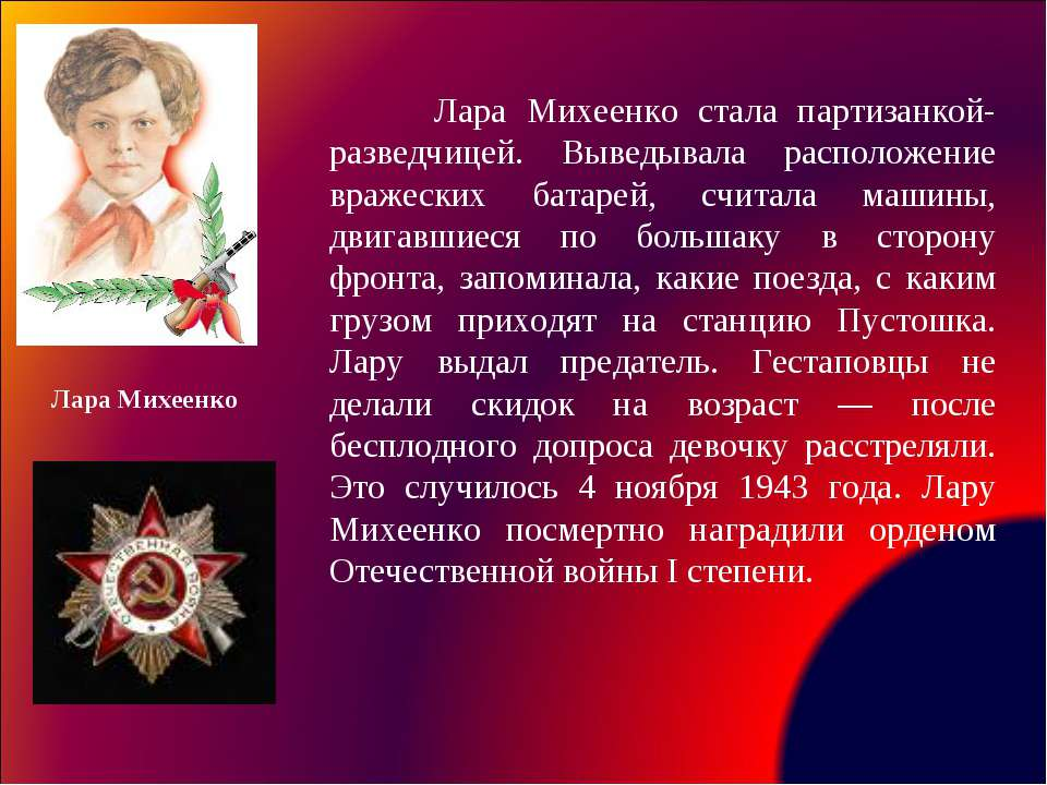 Лара Михеенко стала партизанкой-разведчицей. Выведывала расположение вражески...