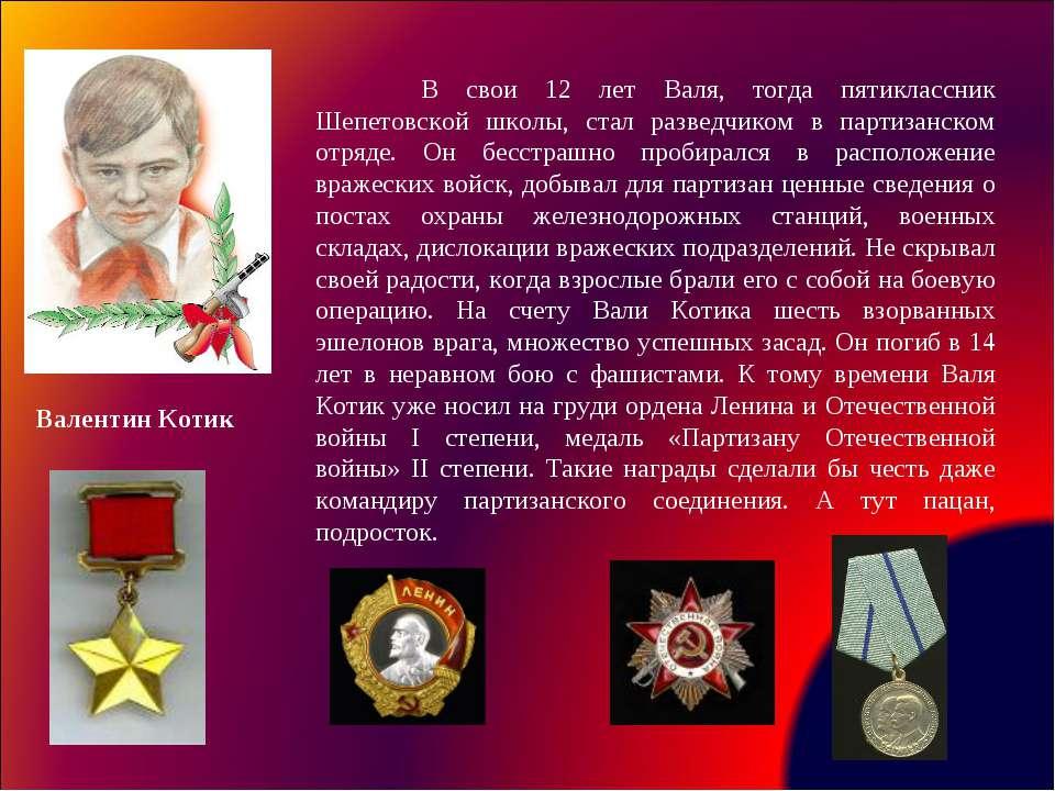 В свои 12 лет Валя, тогда пятиклассник Шепетовской школы, стал разведчиком в ...