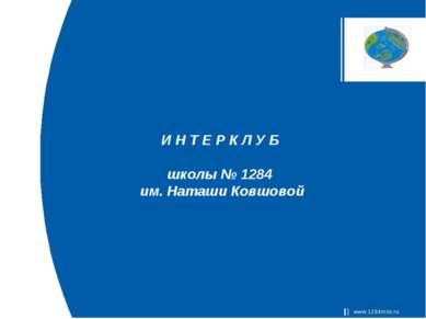 И Н Т Е Р К Л У Б школы № 1284 им. Наташи Ковшовой www.1284msk.ru