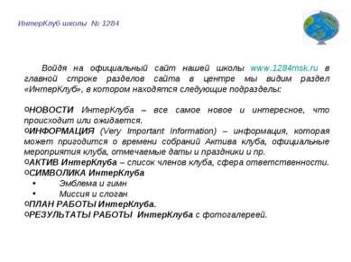 Войдя на официальный сайт нашей школы www.1284msk.ru в главной строке раздело...
