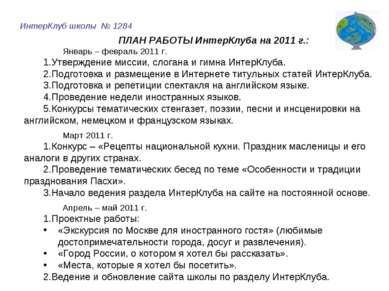 ПЛАН РАБОТЫ ИнтерКлуба на 2011 г.: Январь – февраль 2011 г. Утверждение мисси...