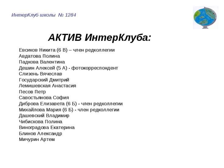 ИнтерКлуб школы № 1284 АКТИВ ИнтерКлуба: Евсиков Никита (6 В) – член редколле...