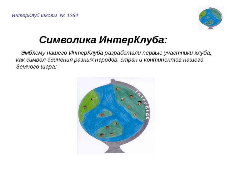 ИнтерКлуб школы № 1284 Символика ИнтерКлуба: Эмблему нашего ИнтерКлуба разраб...