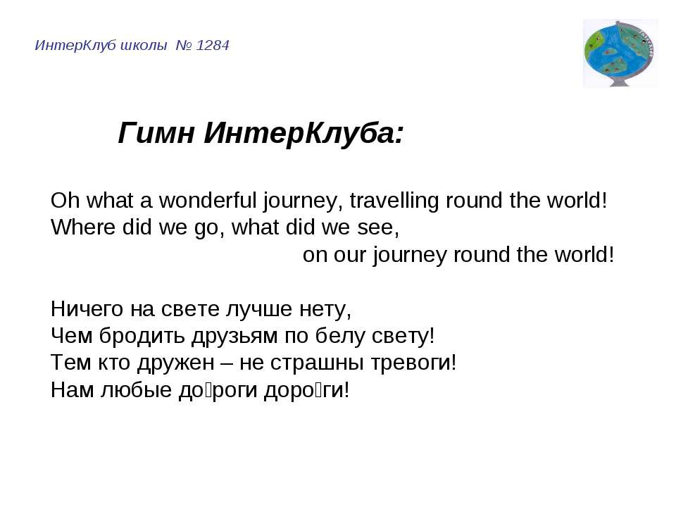 ИнтерКлуб школы № 1284 Гимн ИнтерКлуба: Oh what a wonderful journey, travelli...