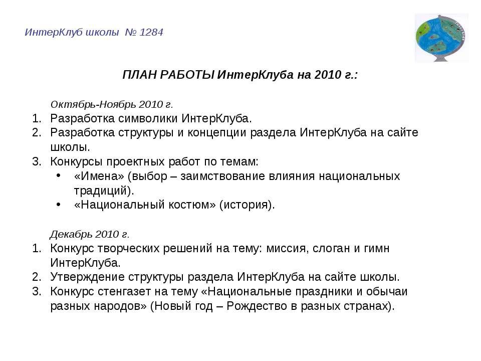 ПЛАН РАБОТЫ ИнтерКлуба на 2010 г.: Октябрь-Ноябрь 2010 г. Разработка символик...