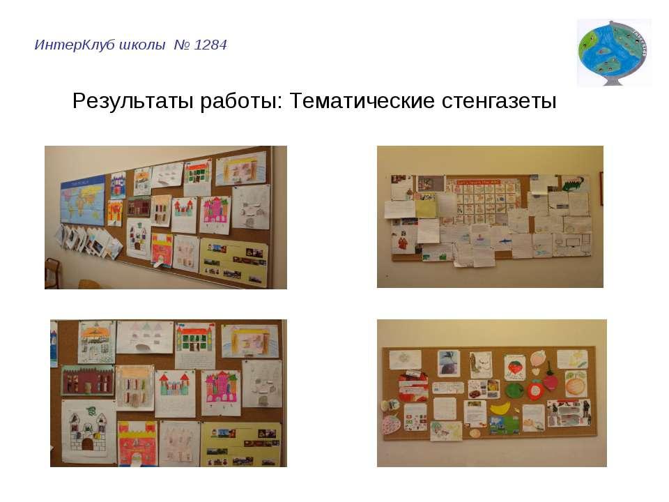Результаты работы: Тематические стенгазеты ИнтерКлуб школы № 1284