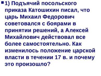 1) Подъячий посольского приказа Катошихин писал, что царь Михаил Федорович со...