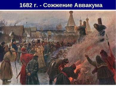 1682 г. - Сожжение Аввакума