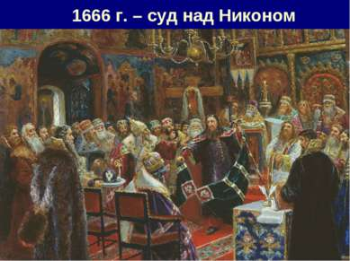 1666 г. – суд над Никоном