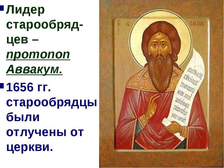 Лидер старообряд-цев – протопоп Аввакум. 1656 гг. старообрядцы были отлучены ...