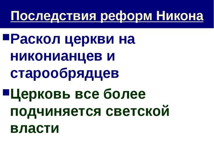 Последствия реформ Никона Раскол церкви на никонианцев и старообрядцев Церков...