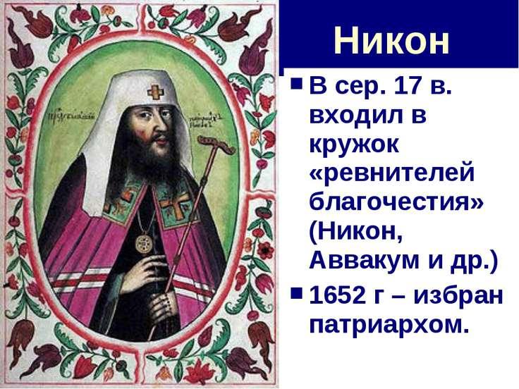 Никон В сер. 17 в. входил в кружок «ревнителей благочестия» (Никон, Аввакум и...