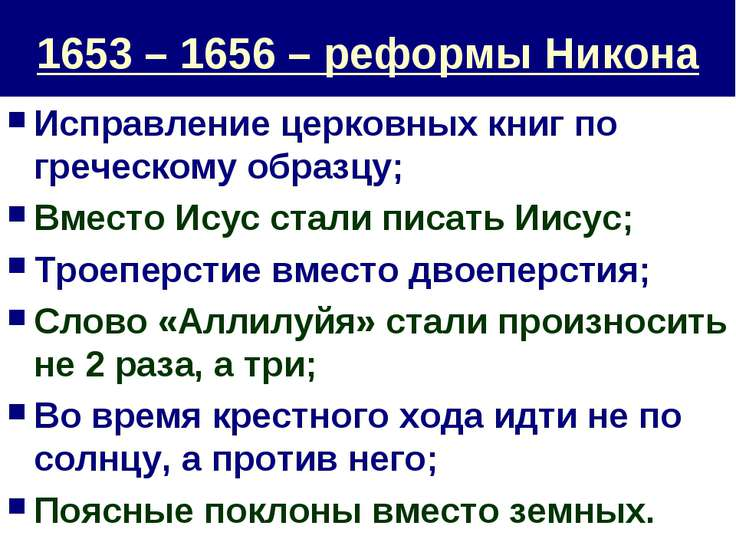 1653 – 1656 – реформы Никона Исправление церковных книг по греческому образцу...