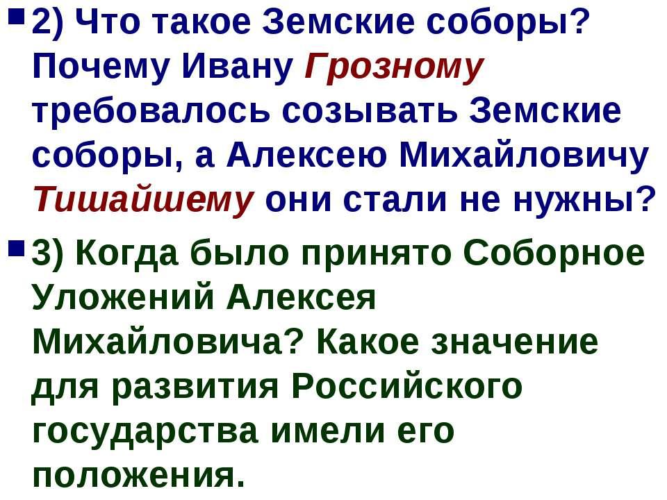 2) Что такое Земские соборы? Почему Ивану Грозному требовалось созывать Земск...