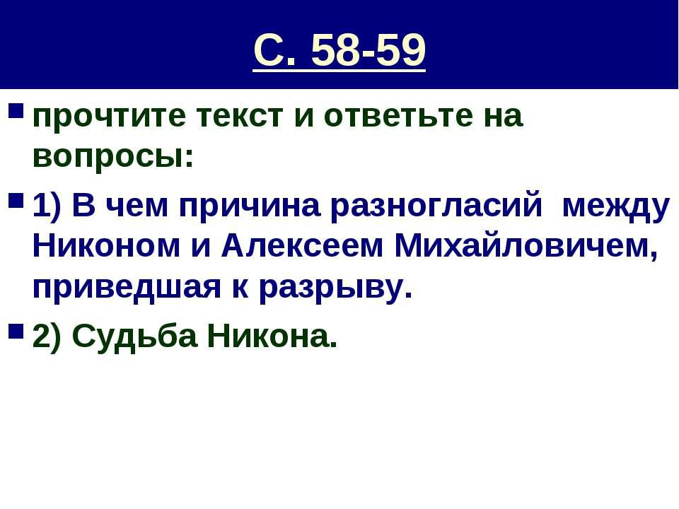 С. 58-59 прочтите текст и ответьте на вопросы: 1) В чем причина разногласий м...