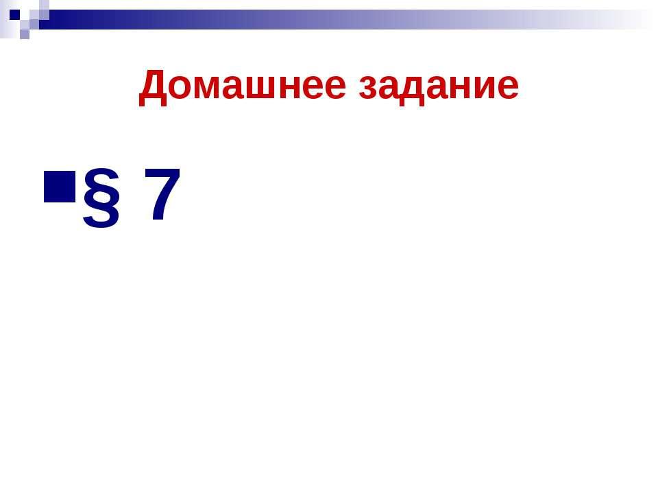 Домашнее задание § 7