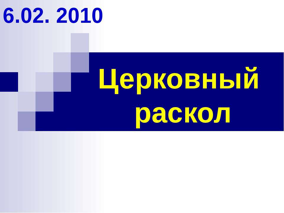 Церковный раскол 6.02. 2010