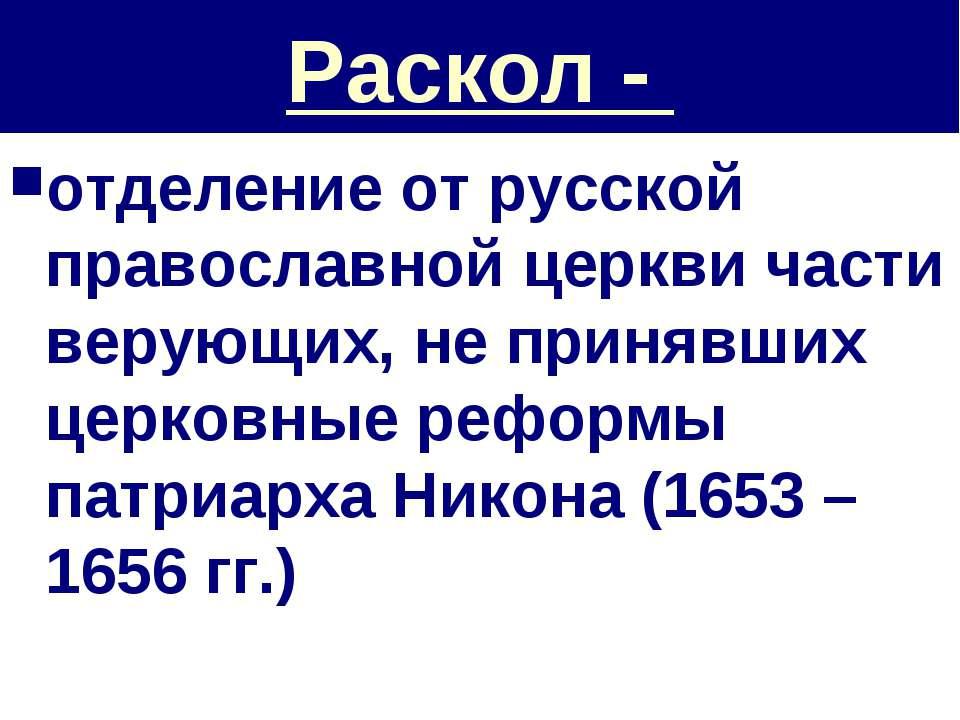 Раскол - отделение от русской православной церкви части верующих, не принявши...