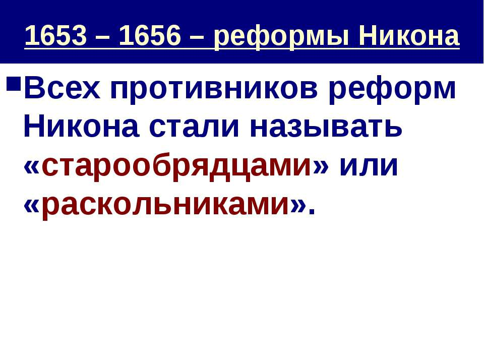 1653 – 1656 – реформы Никона Всех противников реформ Никона стали называть «с...