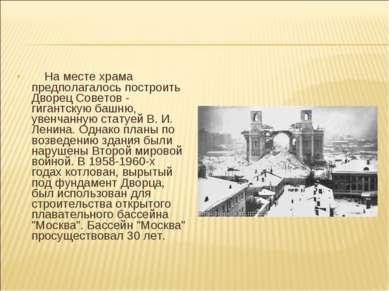 На месте храма предполагалось построить Дворец Советов - гигантскую башню, ув...