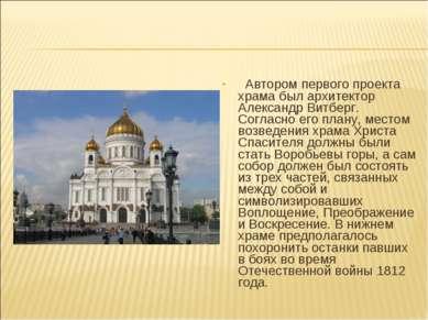 Автором первого проекта храма был архитектор Александр Витберг. Согласно его ...