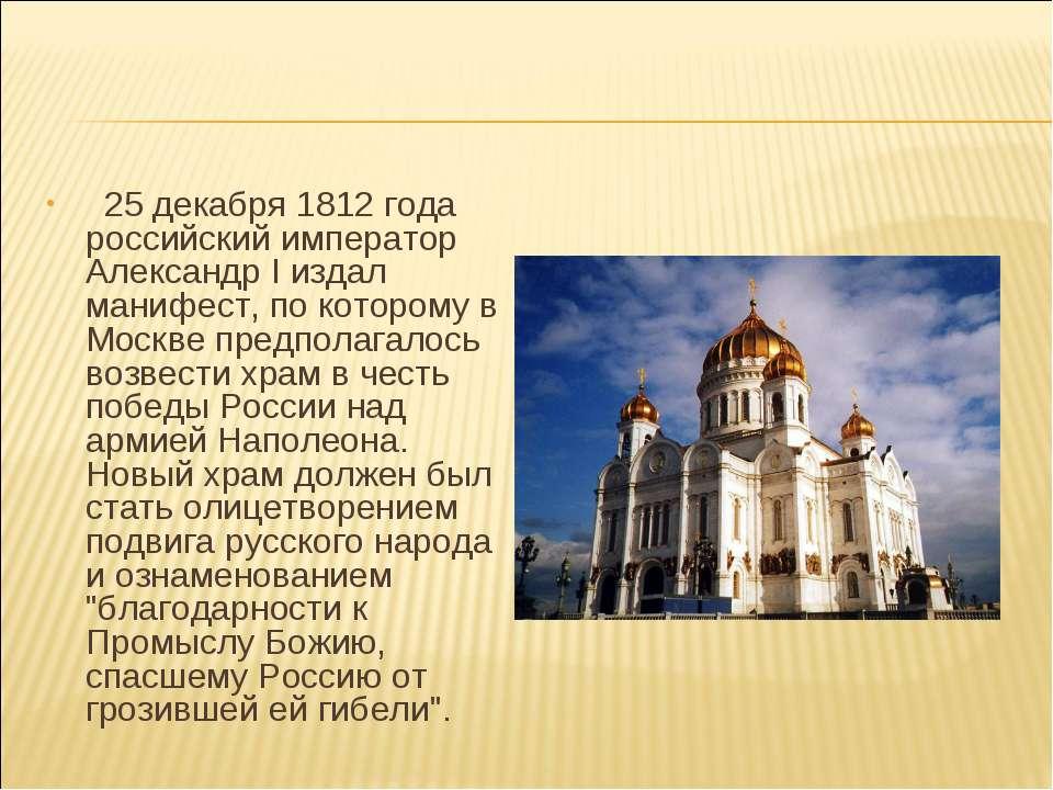 25 декабря 1812 года российский император Александр I издал манифест, по кото...