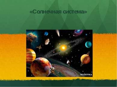 «Солнечная система»