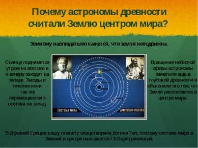Почему астрономы древности считали Землю центром мира? Земному наблюдателю ка...