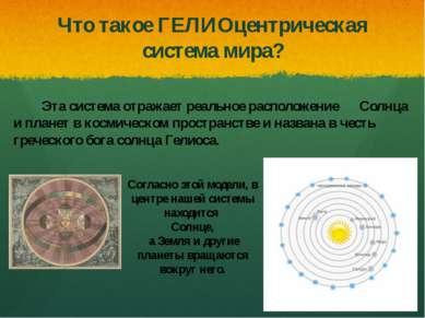 Что такое ГЕЛИОцентрическая система мира? Эта система отражает реальное распо...