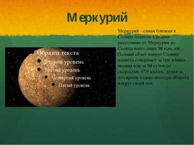 Меркурий Меркурий - самая близкая к Солнцу планета. Среднее расстояние от Мер...