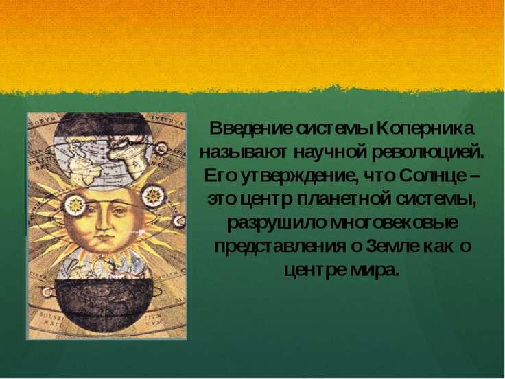 Введение системы Коперника называют научной революцией. Его утверждение, что ...