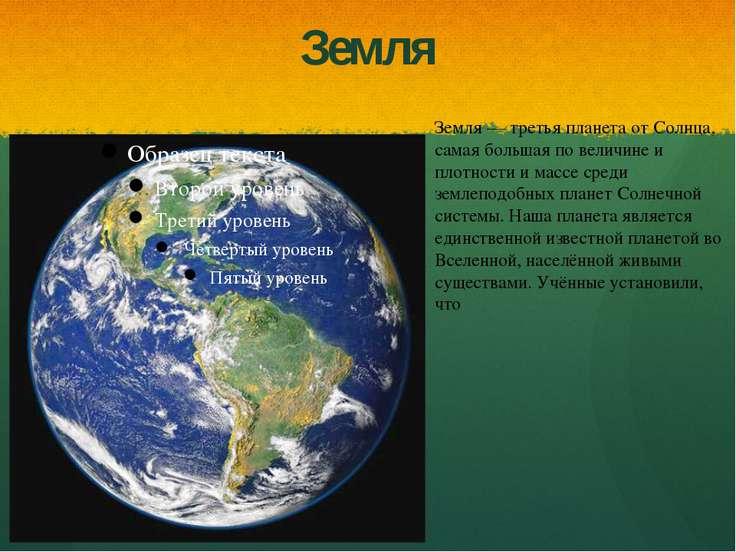 Земля Земля — третья планета от Солнца, самая большая по величине и плотности...