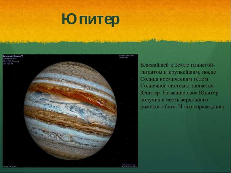 Юпитер Ближайшей к Земле планетой-гигантом и крупнейшим, после Солнца космиче...