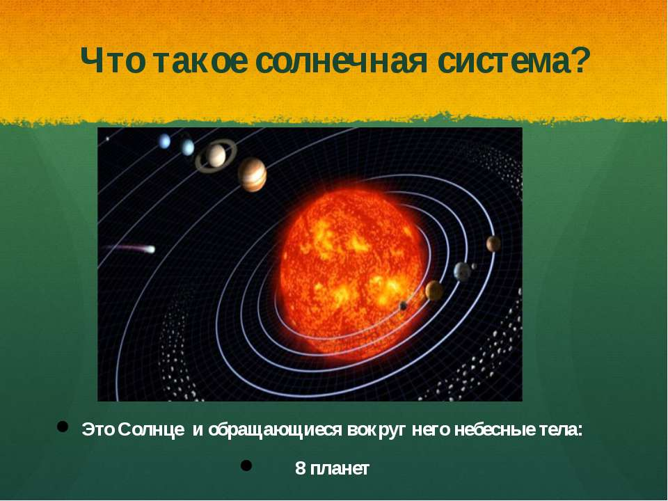 Что такое солнечная система? Это Солнце и обращающиеся вокруг него небесные т...