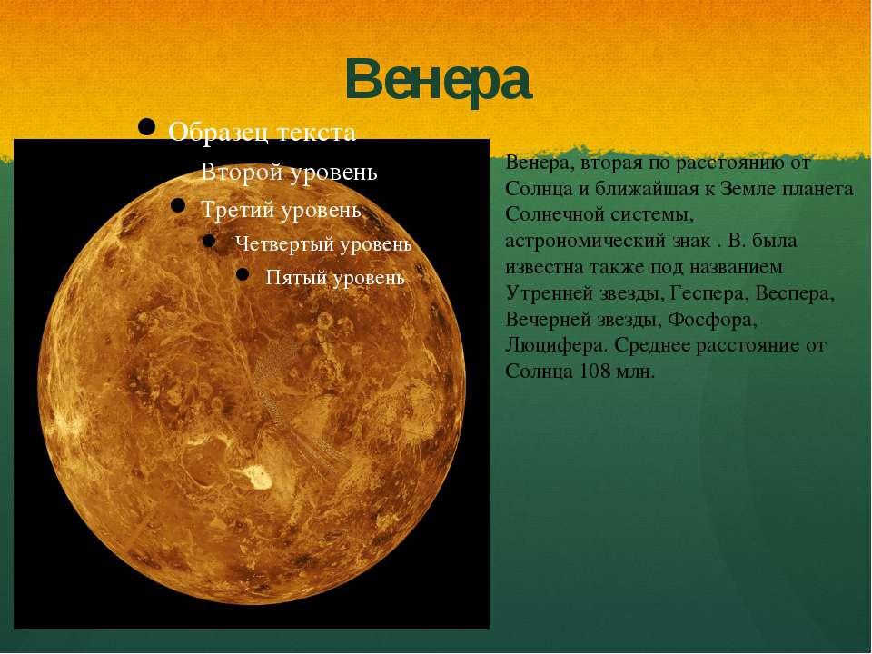 Венера Венера, вторая по расстоянию от Солнца и ближайшая к Земле планета Сол...